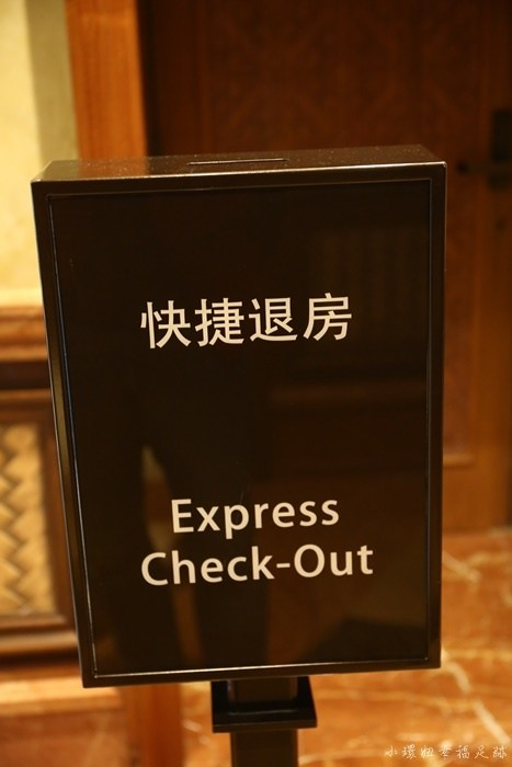 【澳門金沙城中心】喜來登酒店,親子飯店推薦 @小環妞 幸福足跡