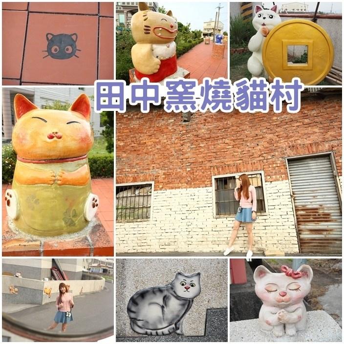 田中窯燒貓咪村