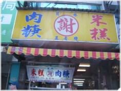 【彰化旅遊景點@彰化美食】推薦行程規劃@必玩景點@必吃美食餐廳 @小環妞 幸福足跡