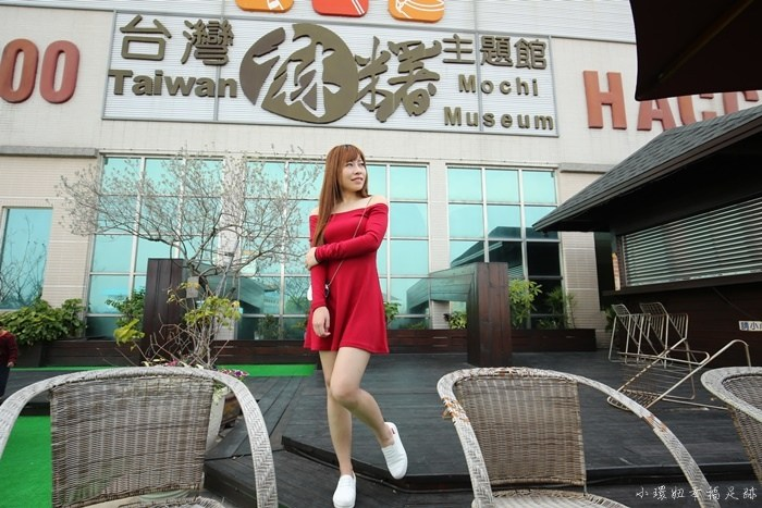 【南投市景點】台灣麻糬主題館,觀光工廠免費麻糬試吃好吃好玩 @小環妞 幸福足跡