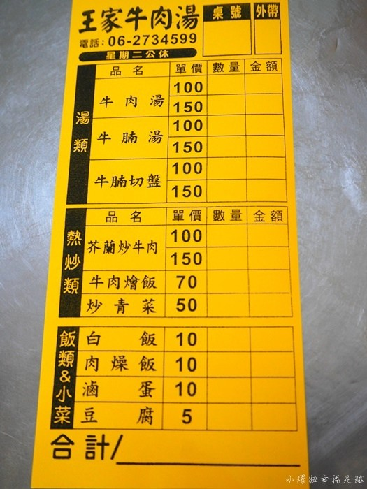 台南必吃,台南牛肉湯,永康美食,王家牛肉湯 @小環妞 幸福足跡