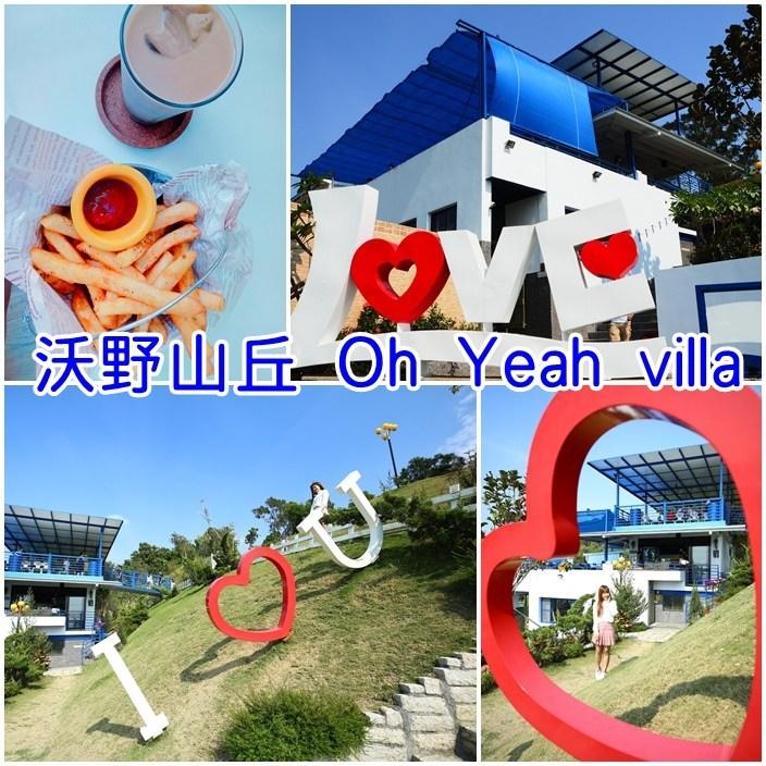 【高雄景觀餐廳】沃野山丘Oh Yeah Villa,阿公店水庫爆紅咖啡廳 @小環妞 幸福足跡
