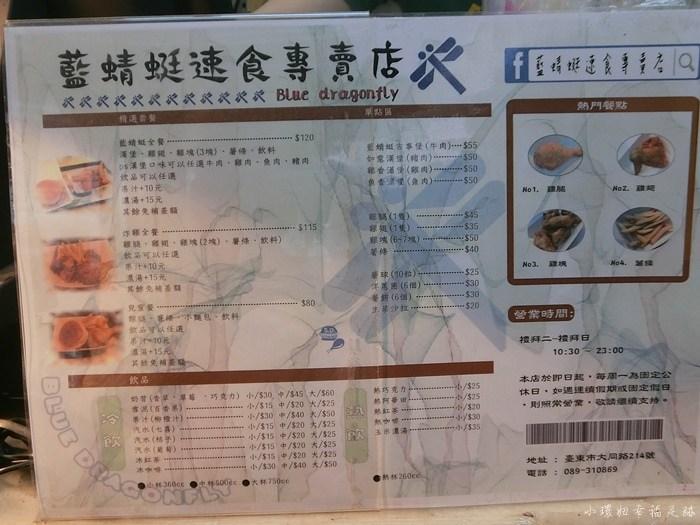 【台東必吃美食】藍蜻蜓速食專賣店,炸雞好吃到噴汁!排隊也甘願 @小環妞 幸福足跡