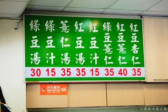台南必喝紅茶,台南必喝飲料,台南綠豆湯,台南美食,台南飲品 @小環妞 幸福足跡