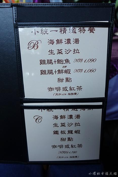 台北牛排,台北牛排推薦,台北約會餐廳,台北老牌牛排,台北老牌西餐廳,台北西餐廳推薦,小統一,小統一牛排,節日餐廳,約會餐廳 @小環妞 幸福足跡