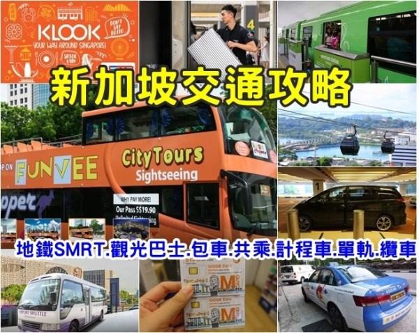 【2019新加坡自由行】行程規畫推薦,新加坡景點-美食-機票-花費全攻略! @小環妞 幸福足跡