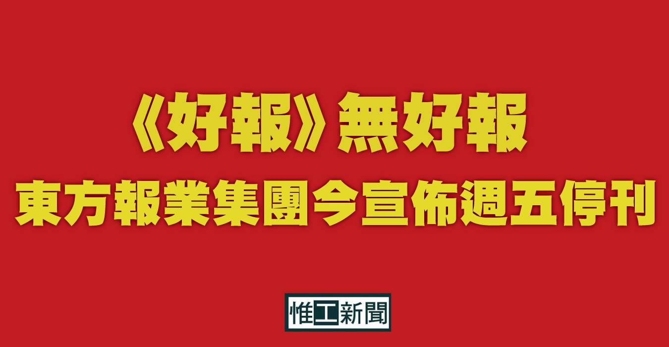 《好報》無好報 東方報業集團今宣佈週五停刊 | 惟工新聞 | WKNews
