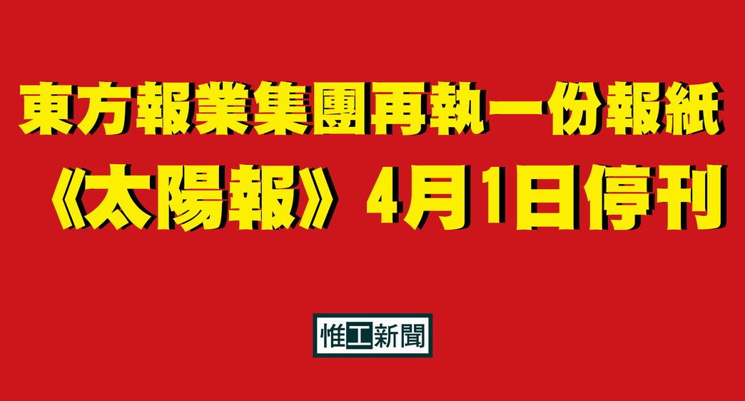 東方報業集團再執一份報紙 《太陽報》4月1日停刊 | 惟工新聞 | WKNews