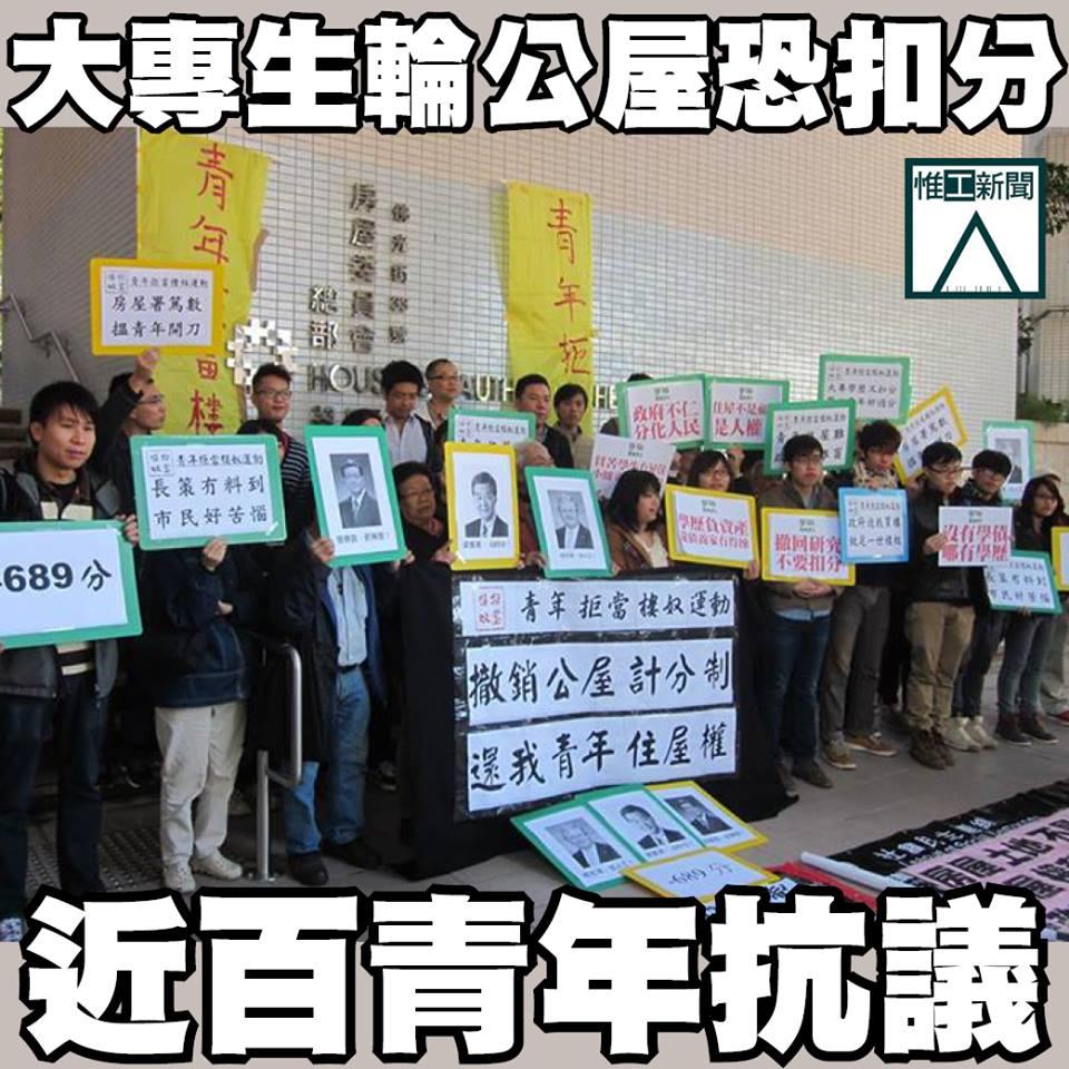 大專生輪公屋恐扣分 近百青年抗議 | 惟工新聞 | WKNews