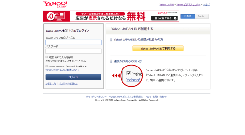 yahoo!スポンサードサーチ広告管理ツールにログインする方法
