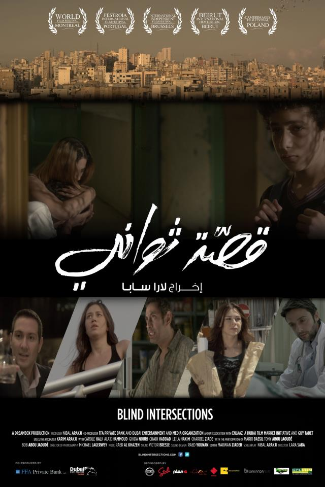 ossit-sawani-blind-intersections movie poster