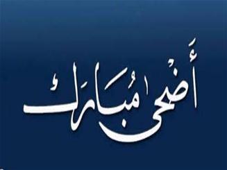 adha moubarak
