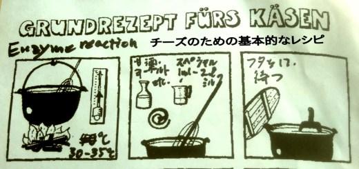 Cheese_recipe_japanese_overlayed2