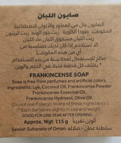 Frankincense Myrrh Bar Soap