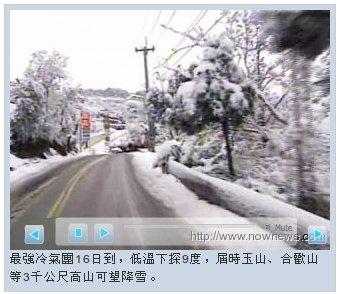 Snow in Taiwan!
