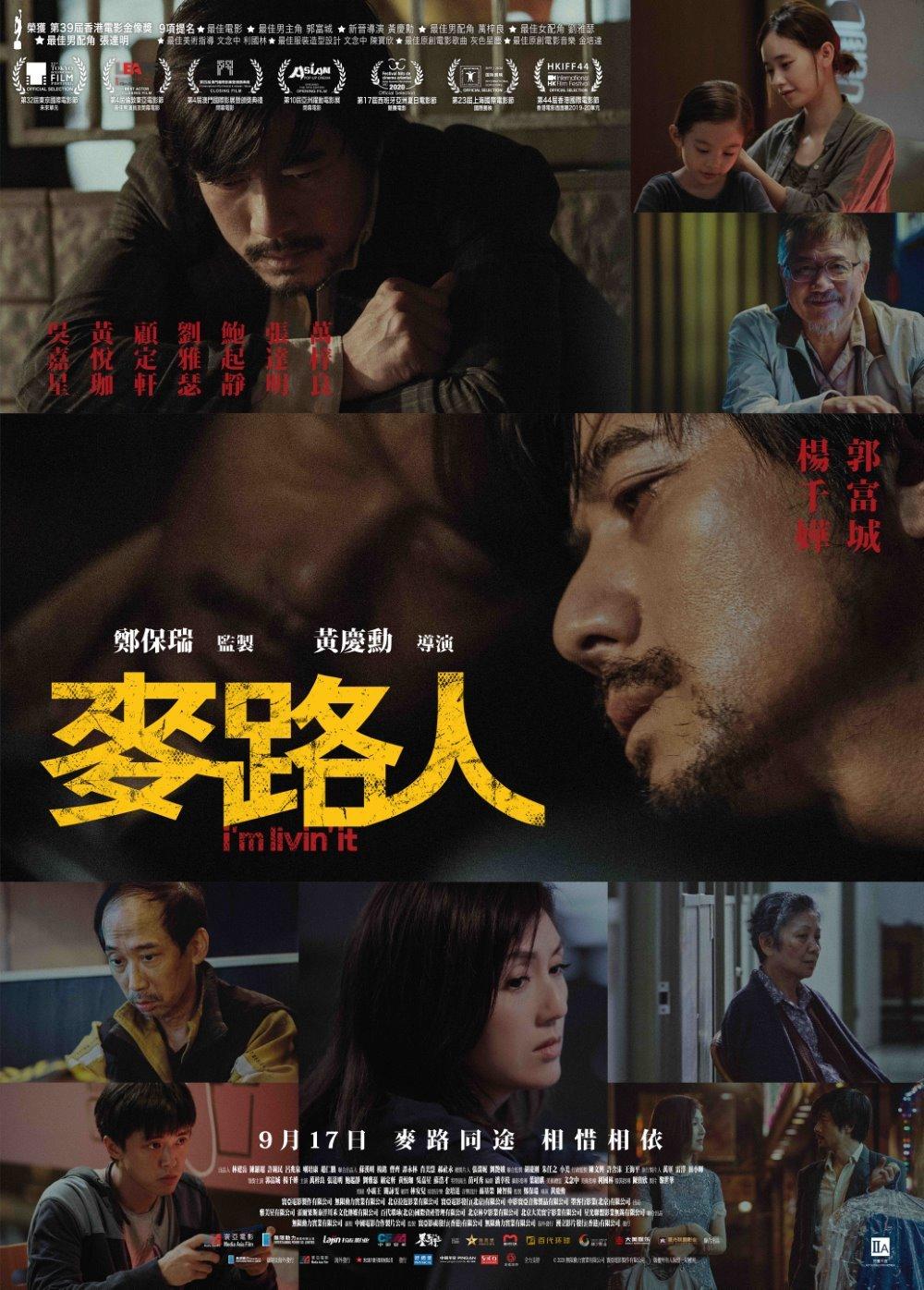 麥路人 - 香港電影資料上映時間及預告 - WMOOV