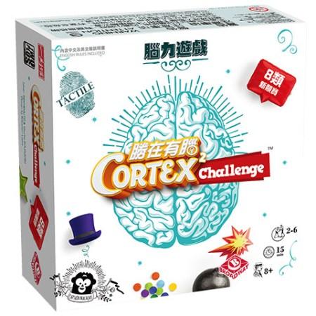 Cover:Cortex Challenge勝在有腦2 香港桌遊天地Welcome On Board Hong Kong 腦力教育派對聚會遊戲Party Game 2-6人