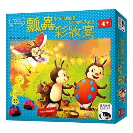 Box:瓢蟲彩妝宴The Ladybugs' Costume Party 香港桌遊天地Welcome On Board Game Club Hong Kong 益智可愛親子兒童遊戲玩具禮物