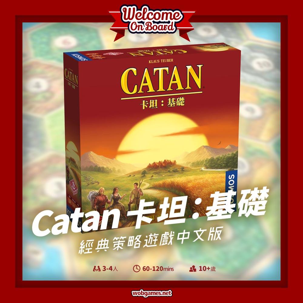 New Arrival: Catan 卡坦:基礎 中文版 Base Game|香港桌遊天地Welcome On Board Hong Kong|經典中度策略文明貿易遊戲Strategy