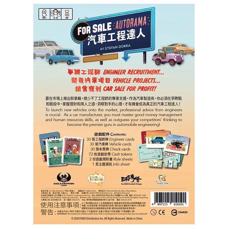 For Sale: Autorama汽車工程達人  香港桌遊天地Welcome On Board Game Club Hong Kong 買賣經濟類家庭卡牌遊戲3-6人