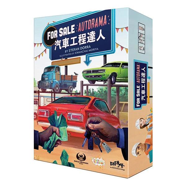 汽車工程達人 For Sale: Autorama  香港桌遊天地Welcome On Board Game Club Hong Kong 買賣經濟類家庭卡牌遊戲3-6人