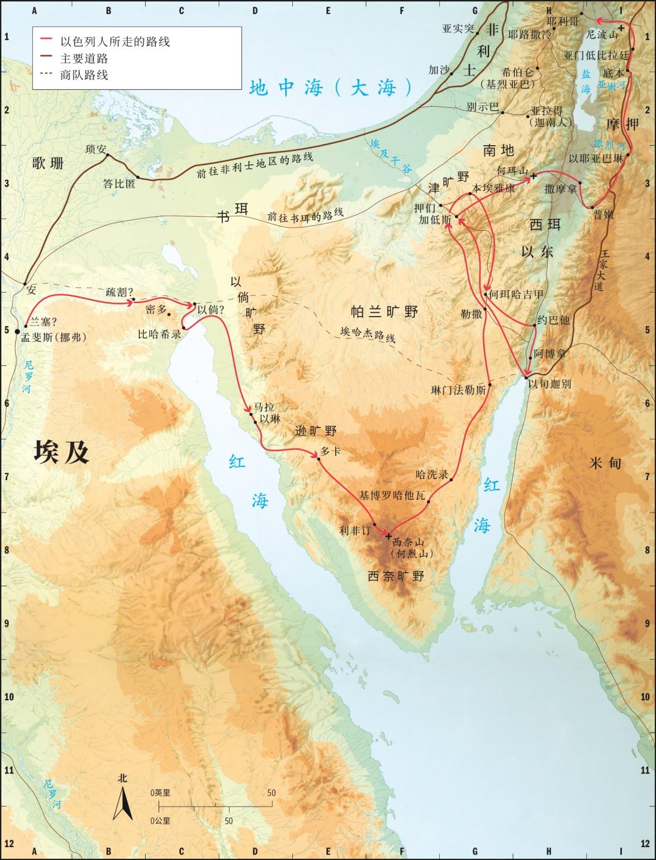 從埃及到應許之地 — 守望臺線上書庫