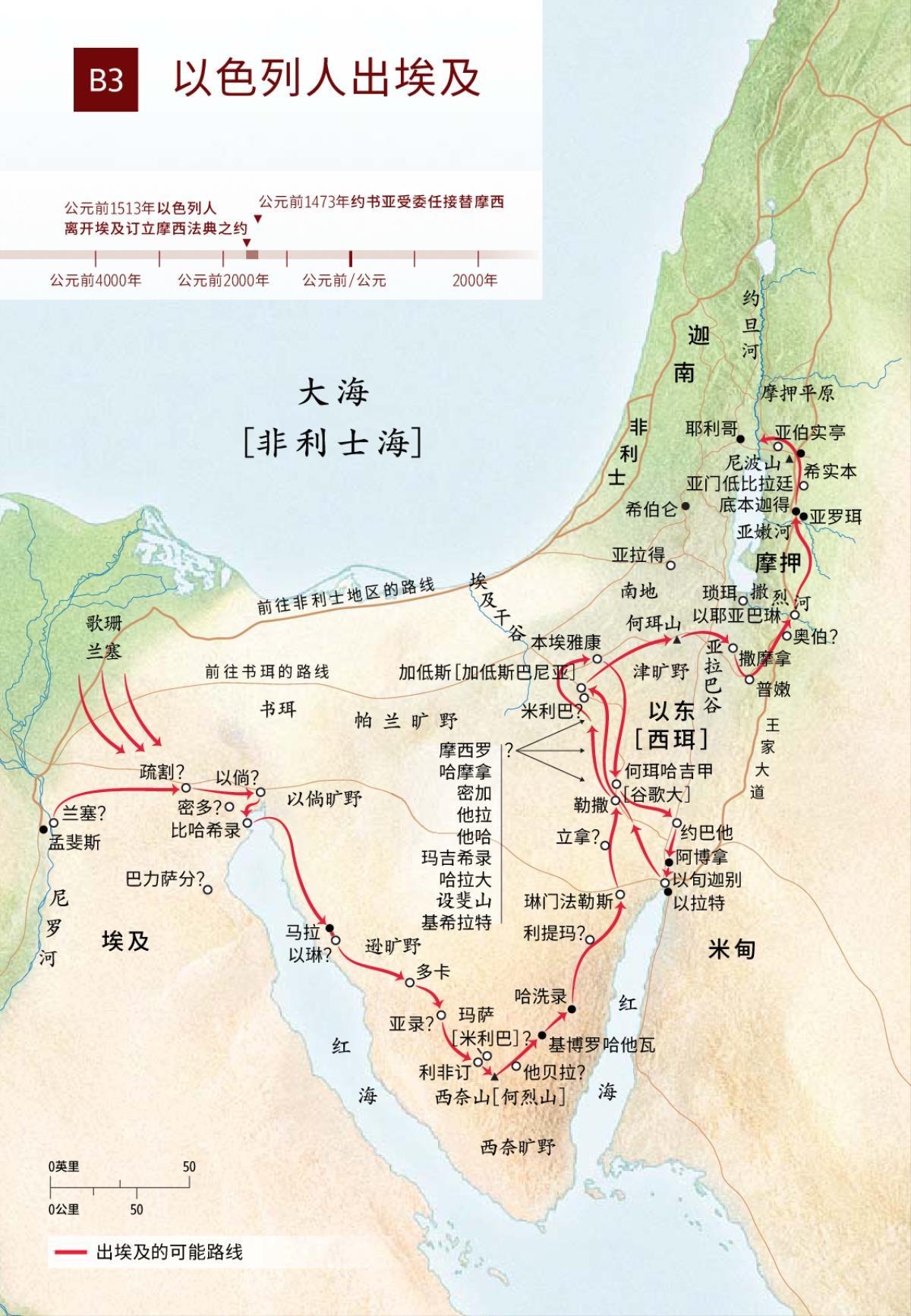 B3 以色列人出埃及 — 守望臺線上書庫