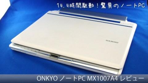 PC MX1007A4