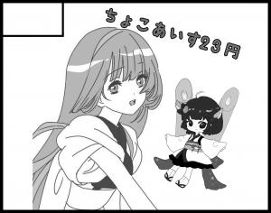 chyokoaisu1SP