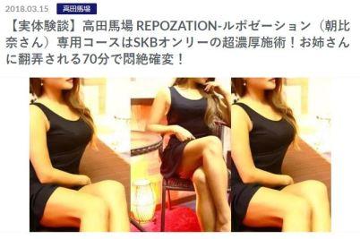 高田馬場のメンズエステ店REPOZATION(ルポゼーション)のセラピストの朝比奈さんの記事