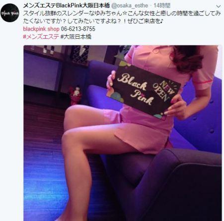 大阪日本橋のメンズエステ店BlackPink(ブラックピンク)のセラピストのゆみさんの写真