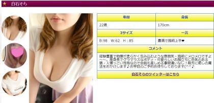 神田のメンズエステ店のダンビアロマのセラピスト白石さんの写真