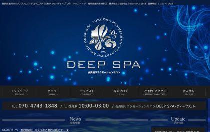 福岡のメンズエステ店DEEP SPA(ディープスパ)の写真