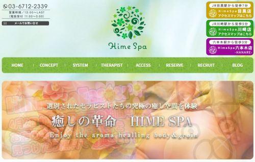 目黒・川崎・六本木のメンズエステ店姫スパの写真