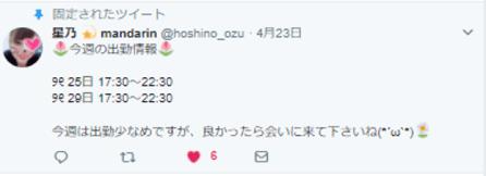 名古屋市のメンズエステ店マンダリンのセラピストの星乃さんの写真