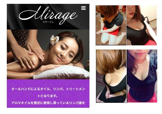 岡山のメンズエステ店Mirage(ミラージュ)の写真