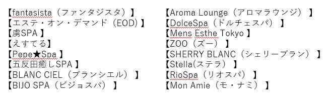 東京エリアの気になるメンズエステ店16店