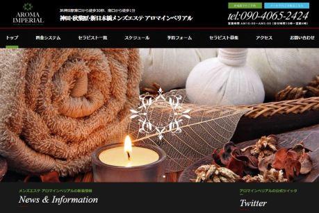 神田のメンズエステ店のアロマインペリアルの写真