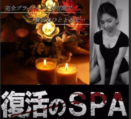 中野のメンズエステ店復活のSPAの写真