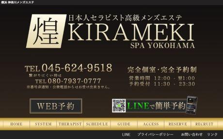 横浜のメンズエステ店の煌スパ(キラメキスパ)の写真