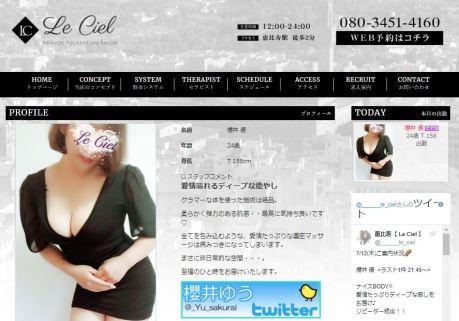 恵比寿のメンズエステLeCielのセラピスト櫻井優さんの写真