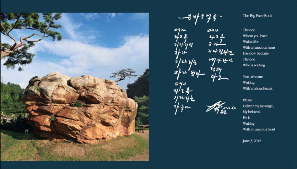 Big Face Rock Poem written by Pastor Jung Myung Seok