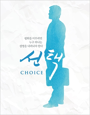 "Musical Performance cover of a man standing and the title ""Choice"""