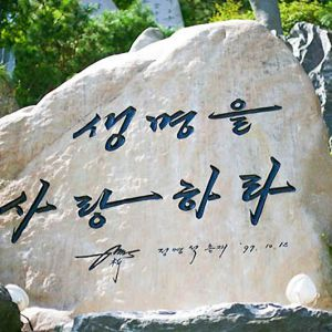 Love Lives Boulder, a boulder that has the words love lives engraved onto it in Korean