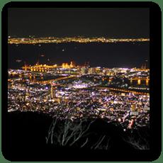 屋上テラスから見る神戸100万ドルの夜景