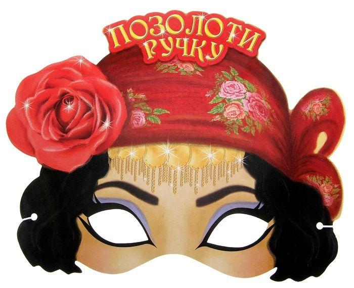 prikolnaya-maska-cyganki.jpg