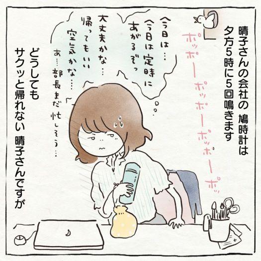おでかけ晴子さん!第1話2コマ目