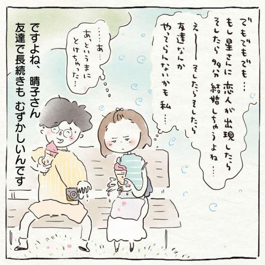 おでかけ晴子さん!第2話26コマ目