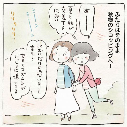 おでかけ晴子さん!第8話3コマ目