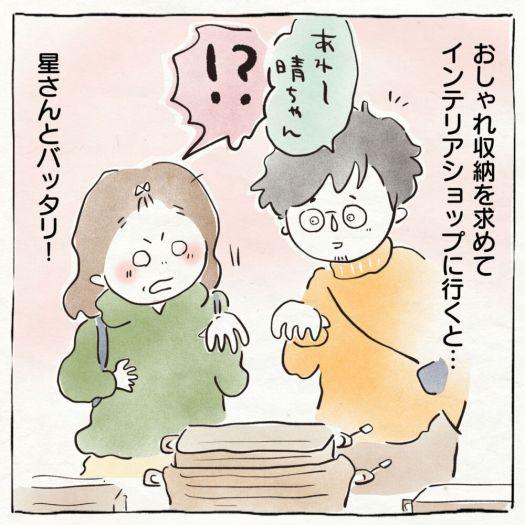 おでかけ晴子さん!第14話3コマ目